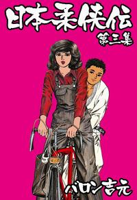 日本柔侠伝 3-電子書籍
