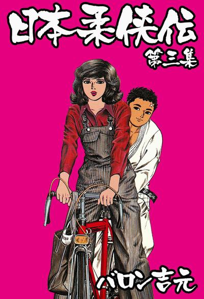 日本柔侠伝3-電子書籍