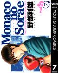 Monacoの空へ 7-電子書籍