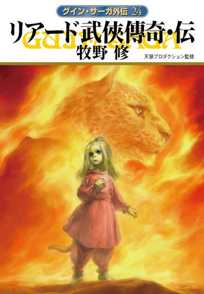 グイン・サーガ外伝24 リアード武侠傳奇・伝-電子書籍