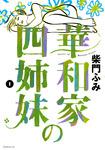 華和家の四姉妹(1)-電子書籍