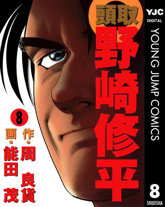 頭取 野崎修平 8-電子書籍-拡大画像