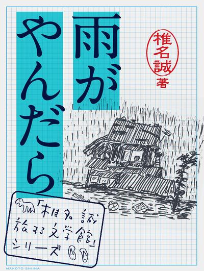 雨がやんだら-電子書籍