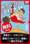 筋肉バンカー沢村大輔 《誕生編》-電子書籍