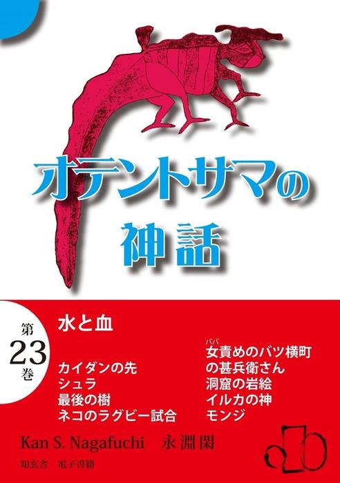 オテントサマの神話 第23巻「水と血」拡大写真