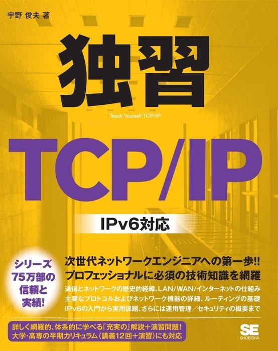 独習TCP/IP IPv6対応拡大写真