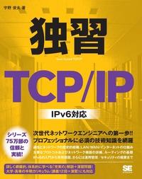 独習TCP/IP IPv6対応-電子書籍