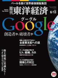 週刊東洋経済 2015年6月13日号
