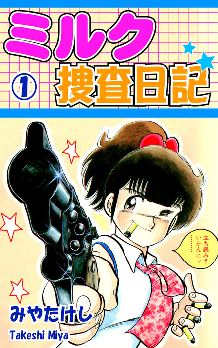 ミルク捜査日記(1)-電子書籍-拡大画像
