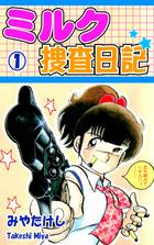 ミルク捜査日記(オフィス漫)