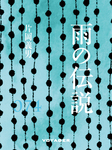 雨の伝説-電子書籍