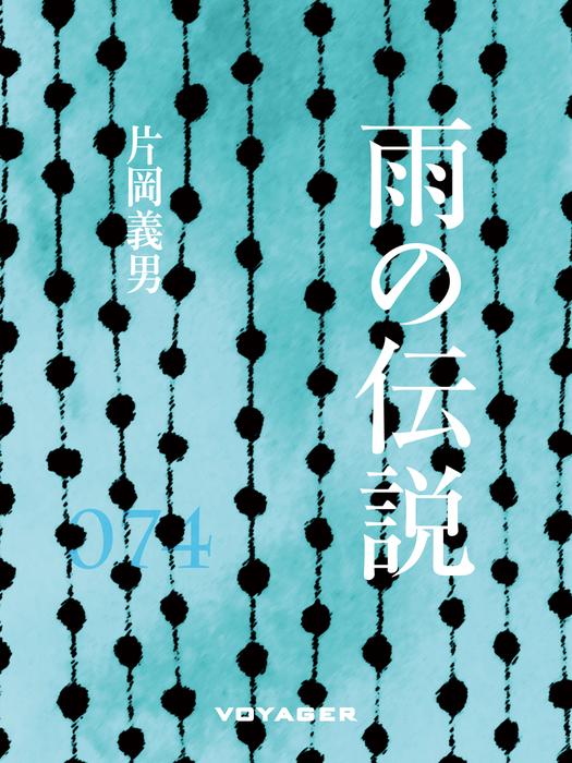雨の伝説-電子書籍-拡大画像