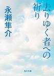 去りゆく者への祈り-電子書籍