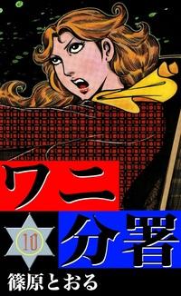 ワニ分署 (10) 甘い毒牙に裸身が舞う!の章-電子書籍