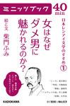 女はなぜダメ男に魅かれるのか?  日本レンアイ文学のすすめ(1)-電子書籍