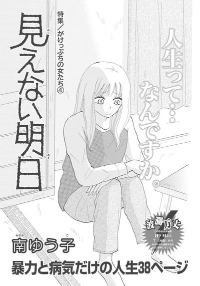 がけっぷちの女たち~見えない明日~-電子書籍