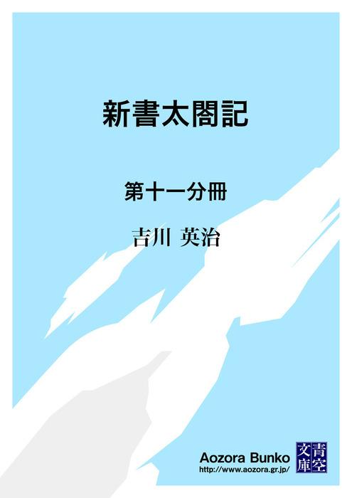 新書太閤記 第十一分冊拡大写真