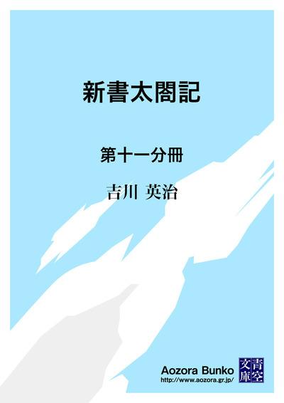 新書太閤記 第十一分冊-電子書籍