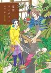 夏雪ランデブー 番外編-電子書籍