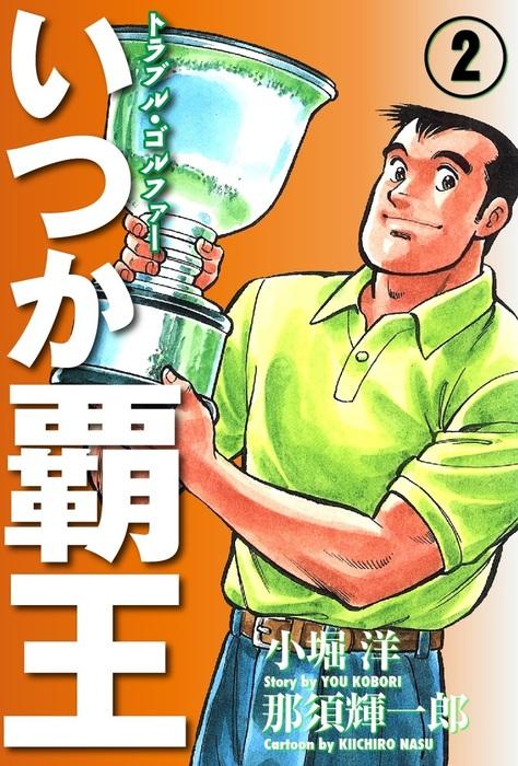 いつか覇王(2)-電子書籍-拡大画像