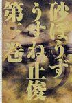 砂ぼうず 3巻-電子書籍