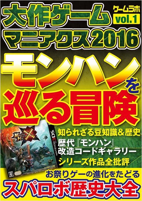 大作ゲームマニアクス2016 vol.01拡大写真