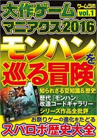 大作ゲームマニアクス2016 vol.01-電子書籍