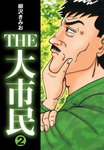 THE大市民(2)-電子書籍