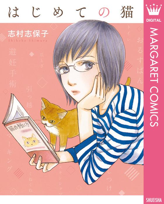 はじめての猫-電子書籍-拡大画像