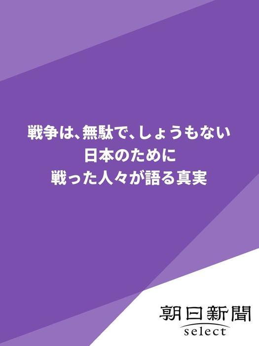 戦争は、無駄で、しょうもない 日本のために戦った人々が語る真実拡大写真