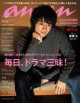 アンアン特別編集 毎日、ドラマ三昧!-電子書籍