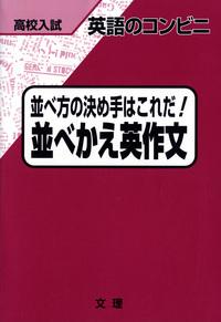 高校入試 英語のコンビニ 並べ方の決め手はこれだ! 並べかえ英作文-電子書籍