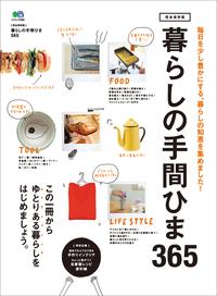 暮らしの手間ひま365-電子書籍