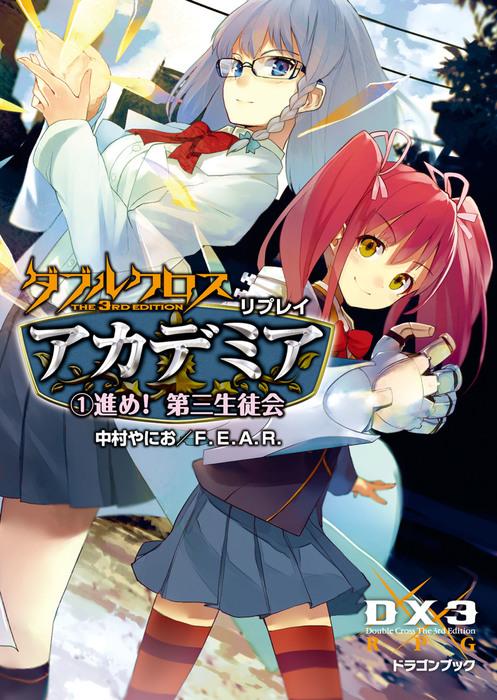 ダブルクロス The 3rd Edition リプレイ・アカデミア1 進め! 第三生徒会-電子書籍-拡大画像
