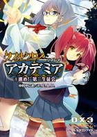 「ダブルクロス The 3rd Edition リプレイ・アカデミア(富士見ドラゴンブック)」シリーズ
