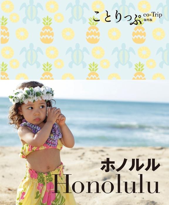 ことりっぷ海外版 ホノルル拡大写真