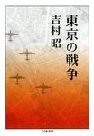 東京の戦争-電子書籍