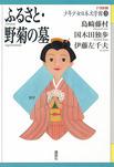 ふるさと・野菊の墓-電子書籍