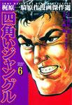 四角いジャングル 6-電子書籍