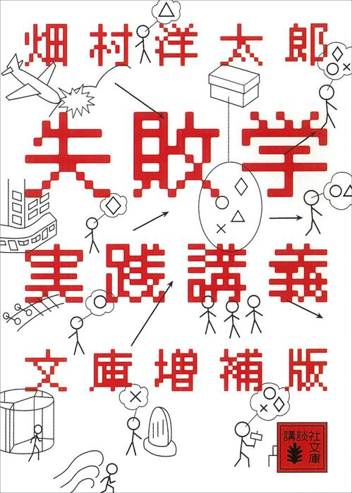 失敗学実践講義 文庫増補版-電子書籍-拡大画像