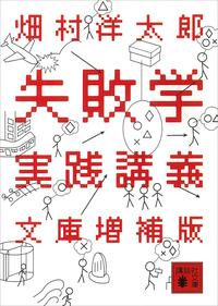 失敗学実践講義 文庫増補版-電子書籍