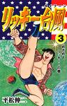 リッキー台風 3-電子書籍