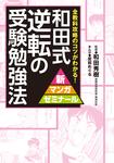 和田式 逆転の受験勉強法 全教科攻略のコツがわかる!-電子書籍