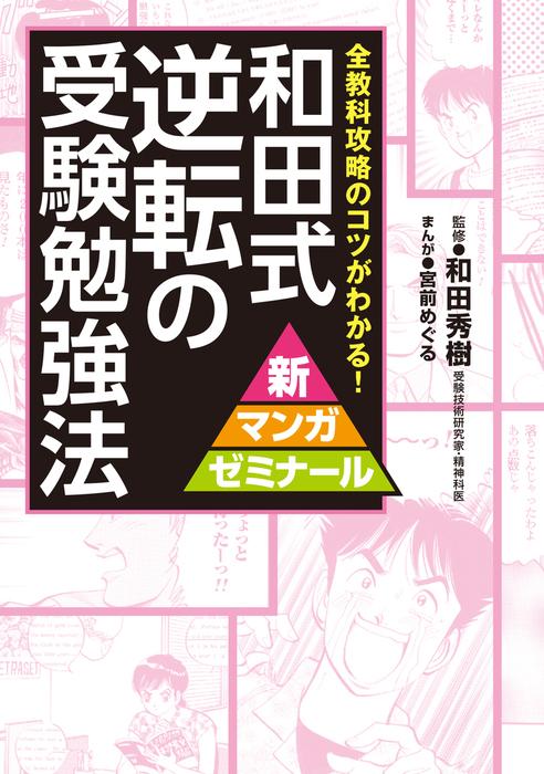 和田式 逆転の受験勉強法 全教科攻略のコツがわかる!拡大写真