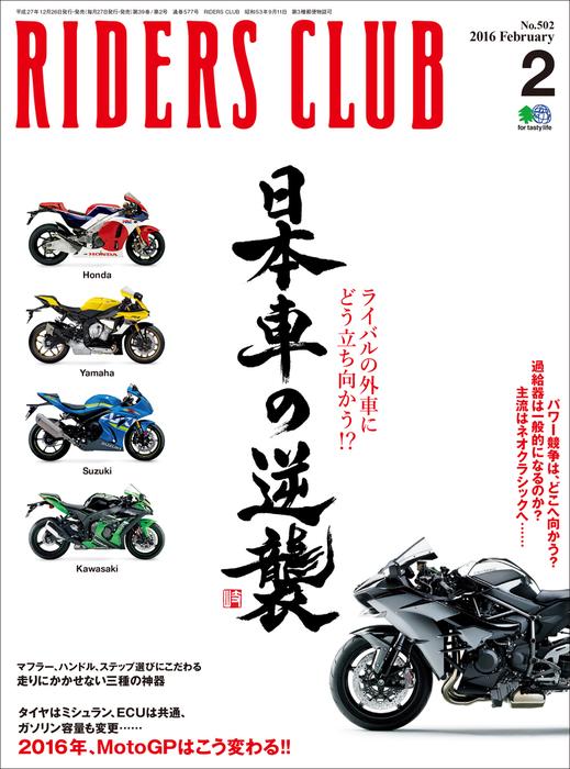 RIDERS CLUB 2016年2月号 Vol.502拡大写真