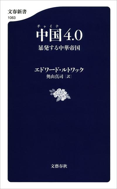 中国4.0 暴発する中華帝国-電子書籍