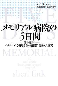 メモリアル病院の5日間 生か死か―ハリケーンで破壊された病院に隠された真実-電子書籍
