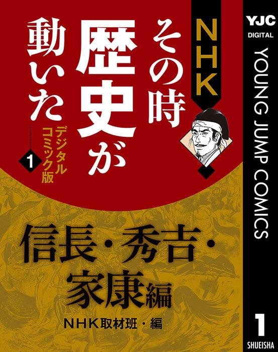 NHKその時歴史が動いた デジタルコミック版 1 信長・秀吉・家康編-電子書籍-拡大画像