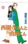 西園寺さんと山田くん 分冊版(1) 高校生編「そのさきは知らない」-電子書籍