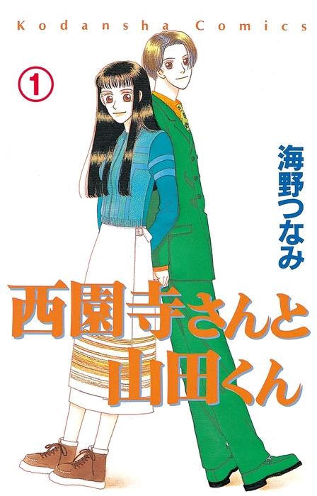 西園寺さんと山田くん 分冊版(1) 高校生編「そのさきは知らない」拡大写真